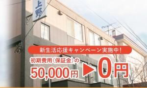 札幌市中央区の下宿上野 社会人・学生対応の男性専用下宿