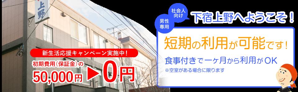 社会人学生対応共同住宅下宿上野へようこそ!