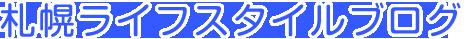 札幌ライフスタイルブログ